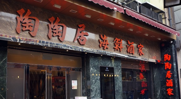 80 YEAR OLD TOU TOU KOI RESTAURANT